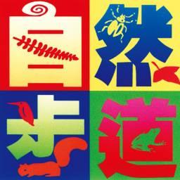社團法人中華民國自然步道協會 講師